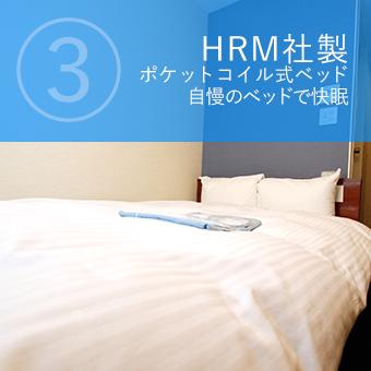 HRM社製ベッドポケットコイル式ベッド